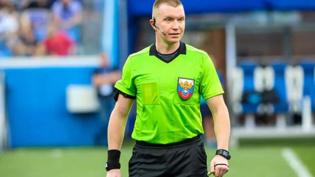 Арбитр Васильев небудет работать нафинальном матче Кубка. Вближайшее время его заменят