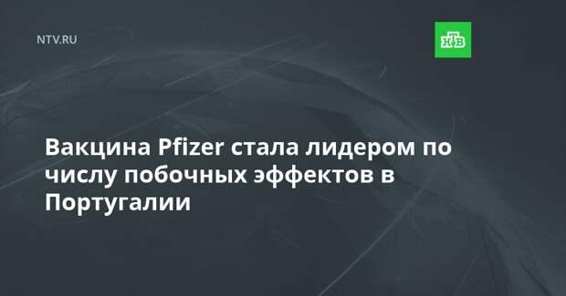 Вакцина Pfizer стала лидером по числу побочных эффектов в Португалии