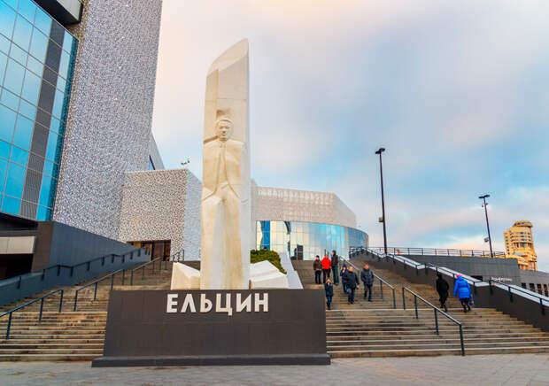 Ельцин-центр