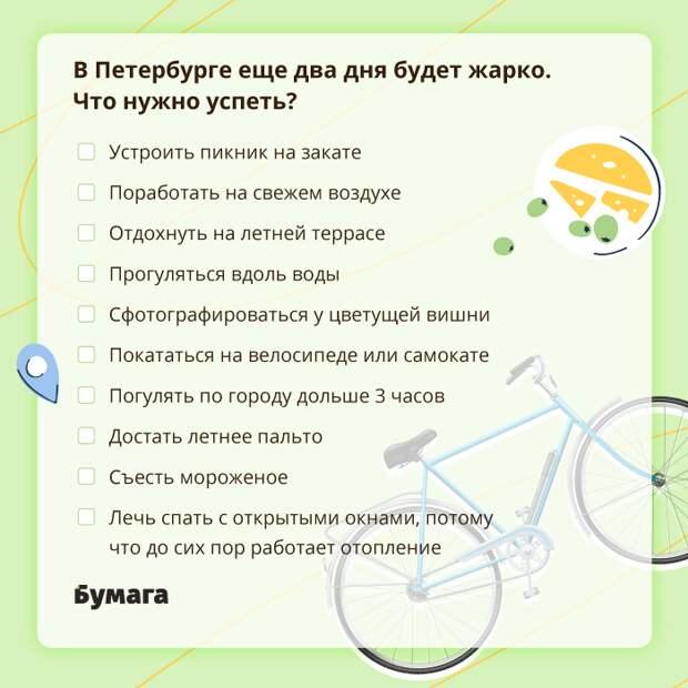 В Петербурге еще два дня будет жарко. Что нужно успеть? Чек-лист «Бумаги»