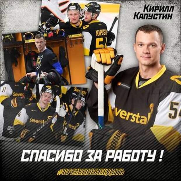 Нападающий Кирилл Капустин сменил «Северсталь» на челябинский «Трактор»