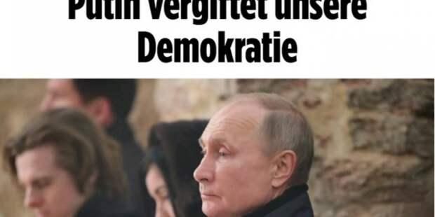 Средства немецких налогоплательщиков сольются с российским кровавым рублём в государственном фонде