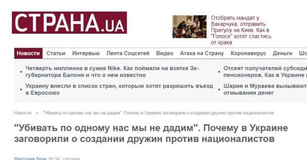 Публикация издания «Страна»
