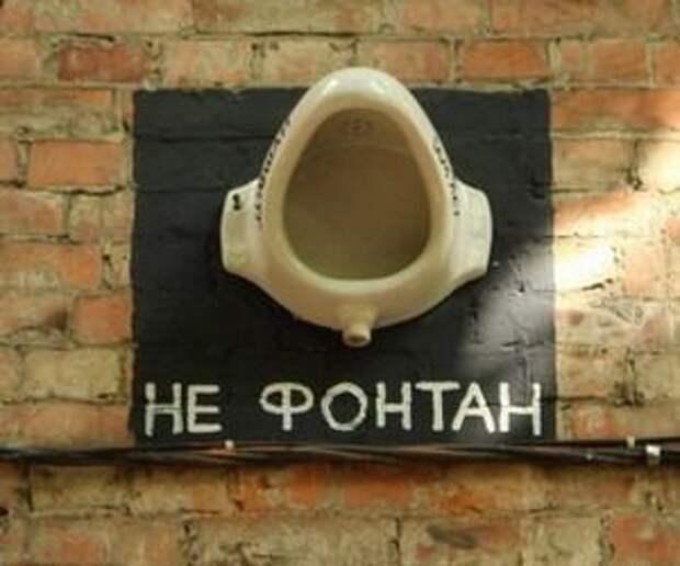 Не фонтан