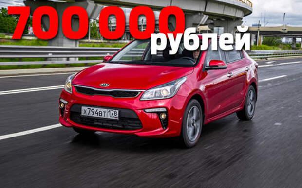 Подержанный автомобиль за 700 000 рублей – все богатство выбора