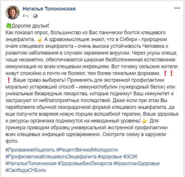Все полезно, что под кожу полезло: заслуженный врач России амнистировала клещей