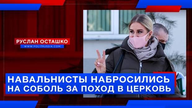 Навальнисты набросились на Соболь за то, что она начала ходить в церковь
