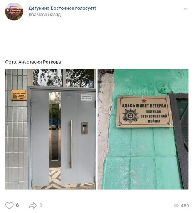 Фото дня: памятные таблички в Восточном Дегунине