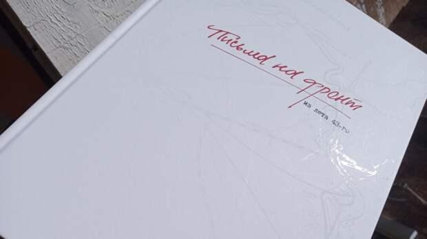 Оренбуржцам в библиотеке представили новую уникальную книгу «Письма нафронт»