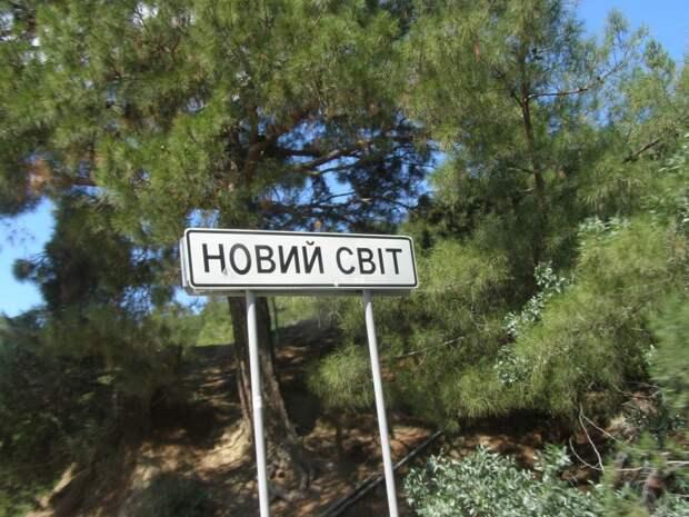 Отдых в Крыму. Новый Свет.