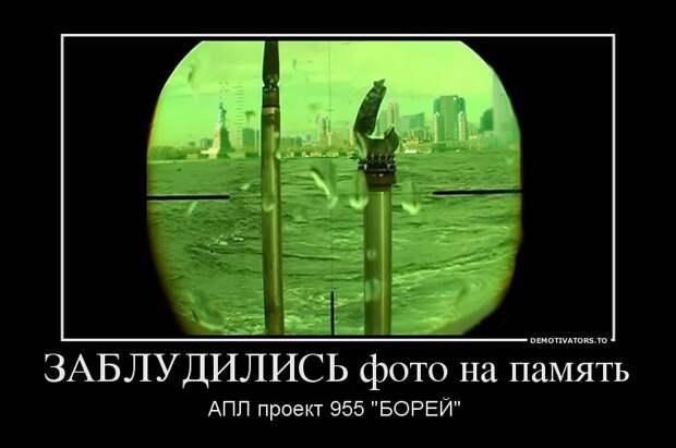 Если США войдут в Черное море, подлодка РФ может всплыть у берегов Америки...