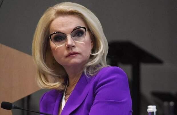 Голикова назвала сроки начала вакцинации в России