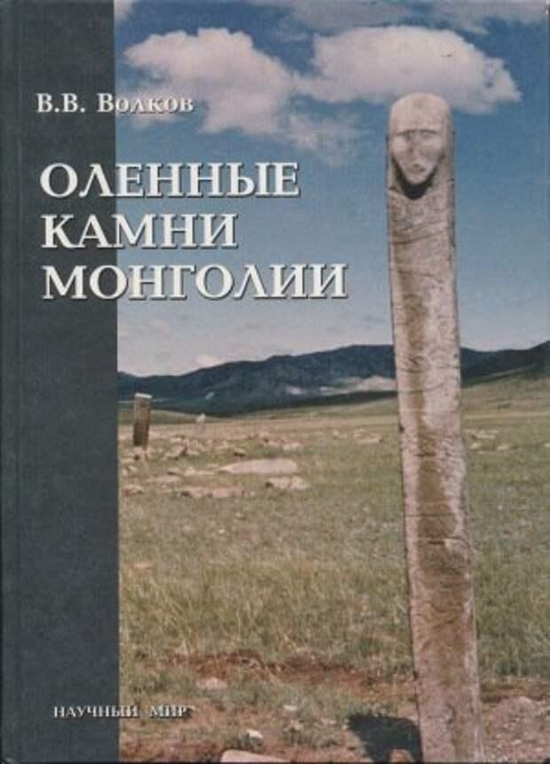 Оленные камни Монголии.