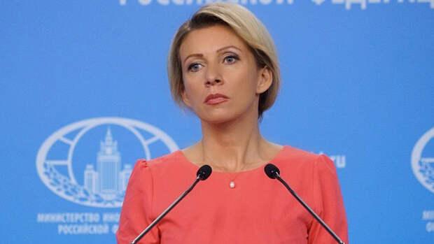 Захарова: «Вашингтон сегодня наворотил»
