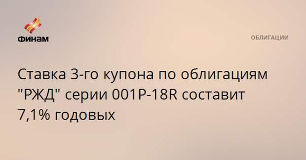 """Ставка 3-го купона по облигациям """"РЖД"""" серии 001P-18R составит 7,1% годовых"""