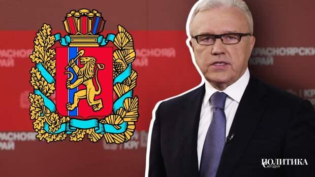 Губернатор Красноярского края планирует создать новое пространство для офисов крупных компаний
