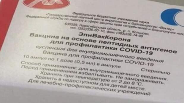 ВСеверную Осетию поступила первая партия вакцины «ЭпиВакКорона»