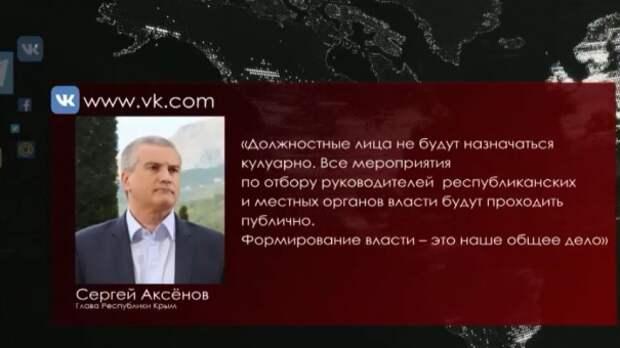 Сергей Аксёнов объявил открытый конкурс для кандидатов в правительство Крыма