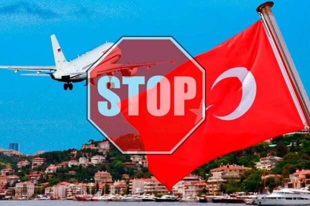 Не нам, ни вам или как Турция закрылась от российских туристов.