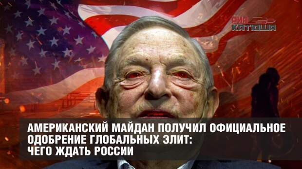 Американский майдан получил официальное одобрение глобальных элит: чего ждать России