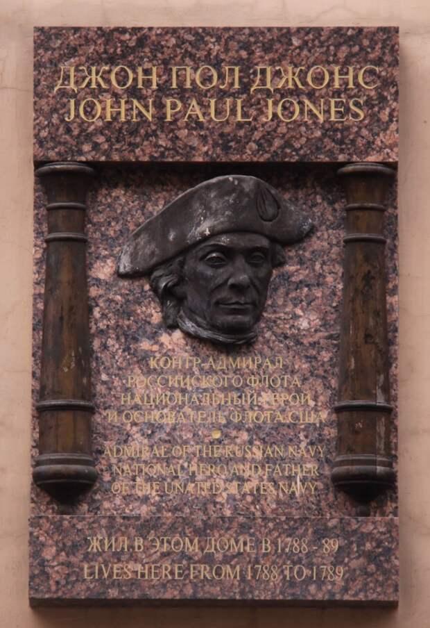 Мемориальная доска Джону Полу Джонсу.jpg