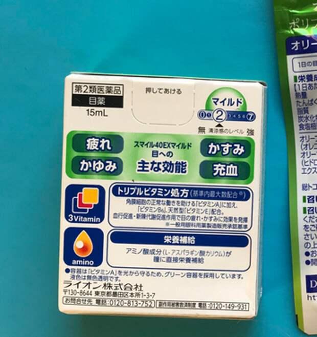 Японские товары LION