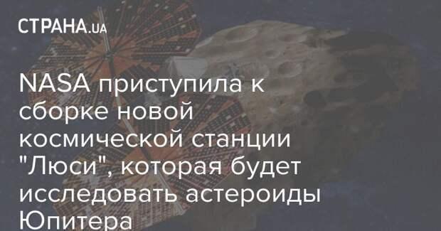 """NASA приступила к сборке новой космической станции """"Люси"""", которая будет исследовать астероиды Юпитера"""