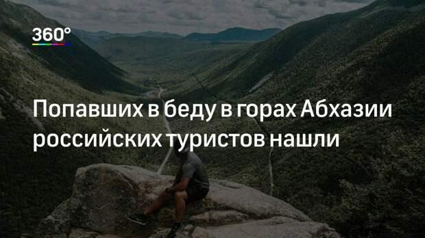 Попавших в беду в горах Абхазии российских туристов нашли