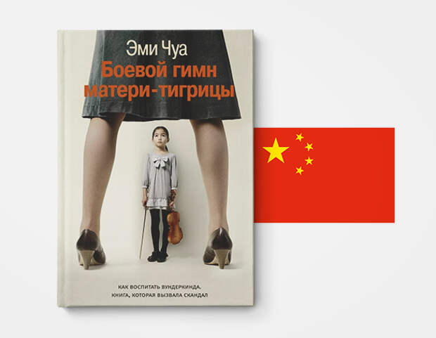 6 лучших книг о воспитании детей разных стран мира
