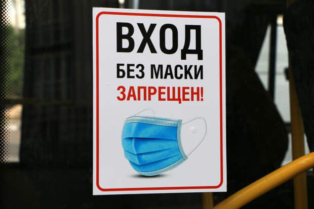 В Севастополе потребовали усилить масочный режим в транспорте