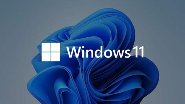 Microsoft подтвердила слив образа Windows 11 и подала официальную жалобу на Google