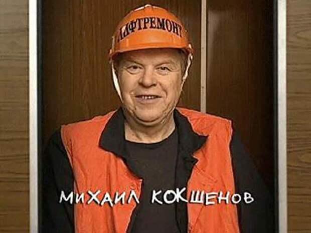 Наши любимые актёры: Михаил Кокшенов