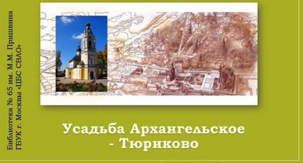 Библиотекарь опубликовала редкие факты об усадьбе Архангельское-Тюриково