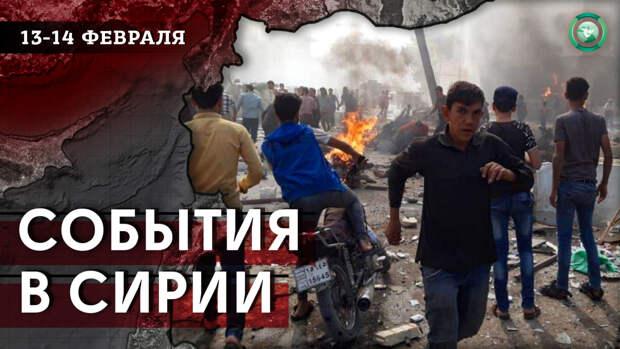 Ракетная атака Израиля и взрыв в Алеппо — что произошло в Сирии 13-14 февраля