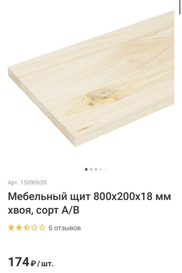 Для боковины можно использовать мебельный щит из сосны