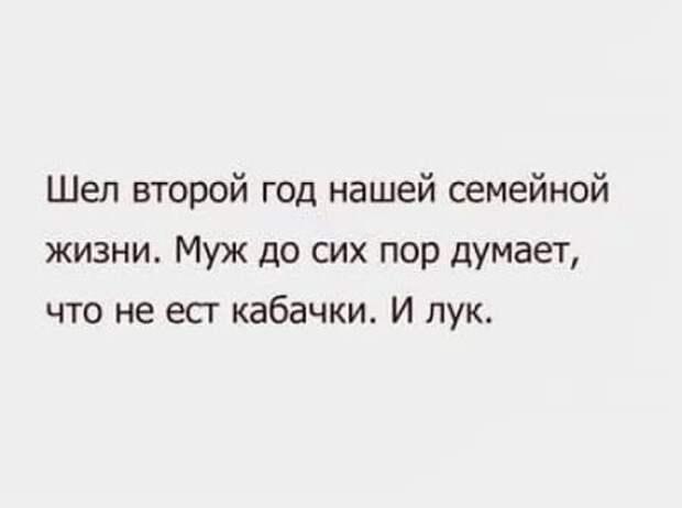 Когда жена кричит «Ты правда не понимаешь, почему я злюсь?», я подозреваю, что она тоже не понимает...)