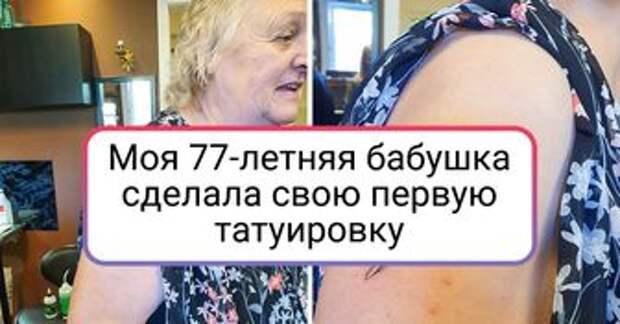 19 человек похвастались татуировками, о которых язык не повернется сказать: «В старости еще жалеть будешь!»