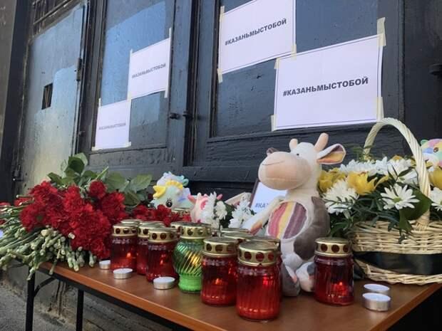 Москвичи скорбят по погибшим в результате стрельбы в школе в Казани