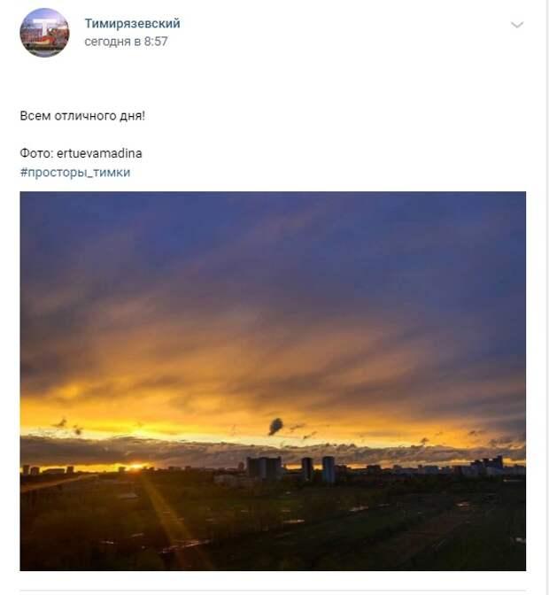 Фото дня: закаты над Тимирязевскими полями