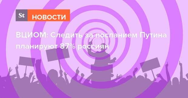 ВЦИОМ: Следить за посланием Путина планируют 87% россиян
