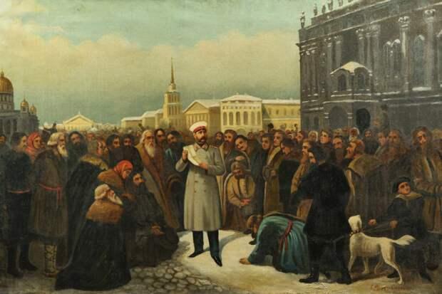 Как царь облагодетельствовал помещиков, даровав крестьянам право стать нищими