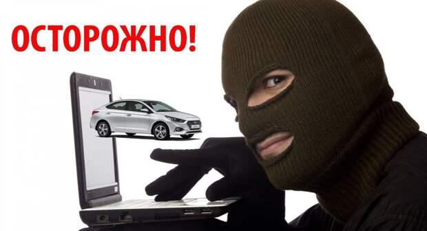 Криминалист предупредил о новой угрозе при продаже машины