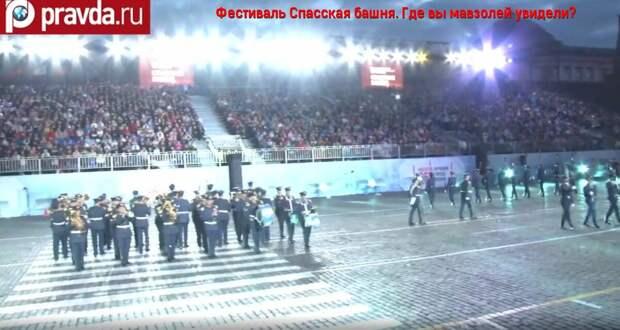 Фестиваль Спасская башня. нет мавзолея, опять Путин украл?
