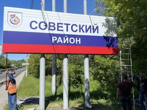 Въездные стелы в Советский район обновили к 800-летию Нижнего Новгорода