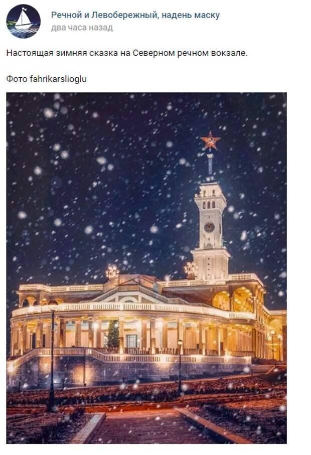 Фото дня: по-зимнему праздничный Северный речной вокзал