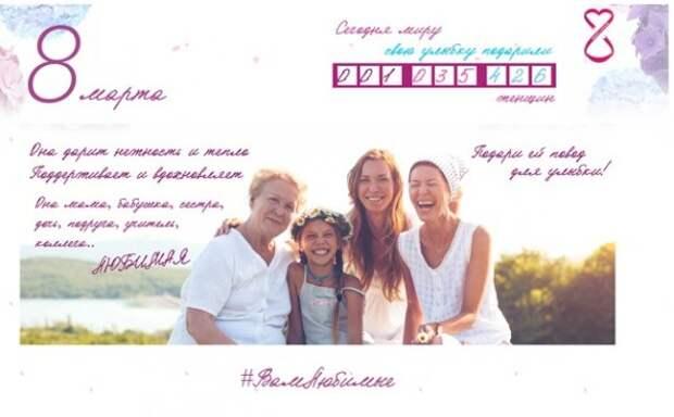 Мужчины всего мира участвуют в акции «Make her smile» - подробности