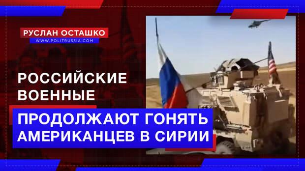 Российские военные продолжают гонять американцев в Сирии