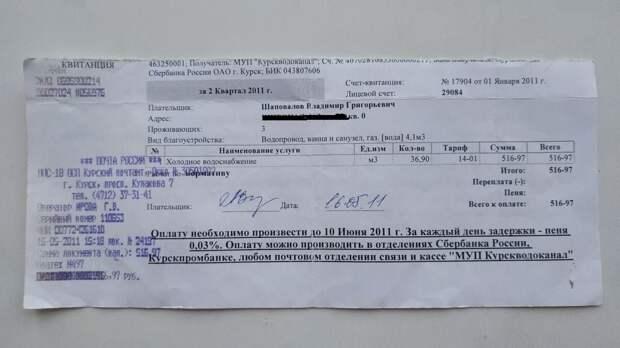 Платежка за воду в 2011 году.