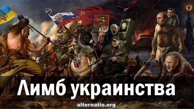 Лимб украинства