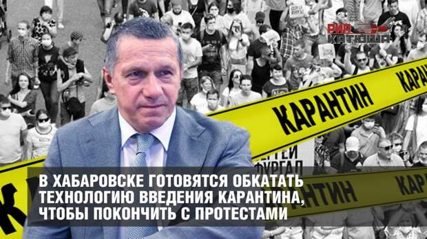 В Хабаровске готовятся обкатать технологию введения карантина, чтобы покончить с протестами